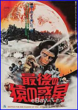 PLANET OF THE APES BATTLE FOR THE Japanese B2 movie poster 1973 NM