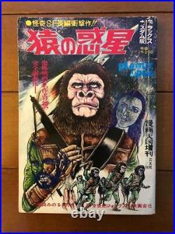 Planet of the Apes 1971 Manga Tengoku Heaven Special Edition Minoru Kuroda RARE