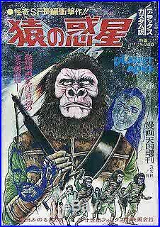 Super Rare! 1971 Planet of the Apes Manga Tengoku Heaven